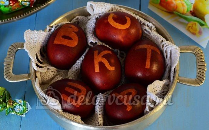 Пасхальные яйца с буквами