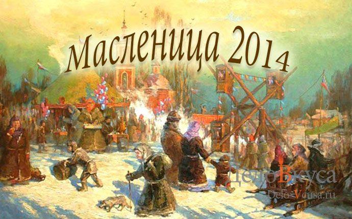 Масленица 2014
