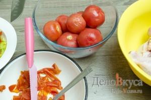 Чахохбили: Очистить помидоры