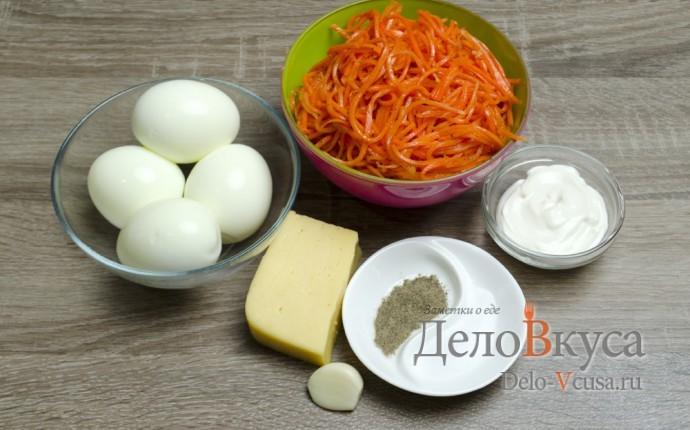 Салат с корейской морковкой, твердым сыром и яйцами: Ингредиенты