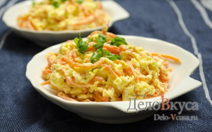 Салат с корейской морковкой, яйцами и твердым сыром