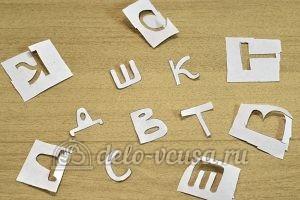 Пасхальные яйца с буквами: Буквы вырезать