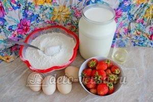 Блинчики с клубникой: Ингредиенты