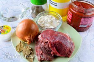 Гуляш из говядины с подливкой: Ингредиенты