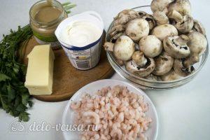 Шампиньоны с креветками: Ингредиенты