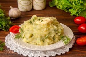 Картофельное пюре с зеленью и чесноком готово