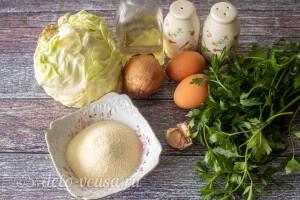 Капустные котлеты с манкой: Ингредиенты