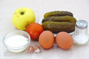 Салат с солеными огурцами и яблоками: Ингредиенты